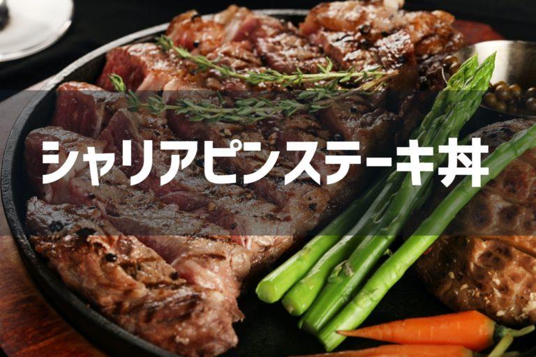 シャリアピンステーキ丼