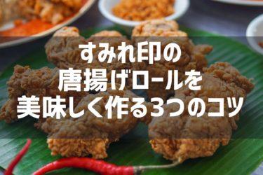 食戟のソーマ5巻の【すみれ印の唐揚げロール】を美味しく作る3つのコツ