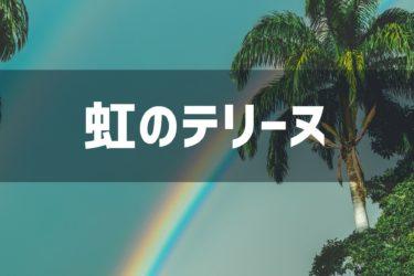 食戟のソーマ4巻の【虹のテリーヌ】を美味しく作る方法