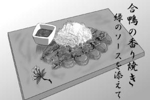 【合鴨の香り焼き】