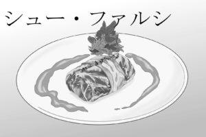 【シュー・ファルシ】