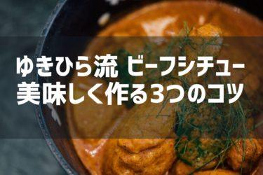 食戟のソーマ10巻の【ゆきひら流 ビーフシチュー】のレシピと美味しく作る3つのコツ