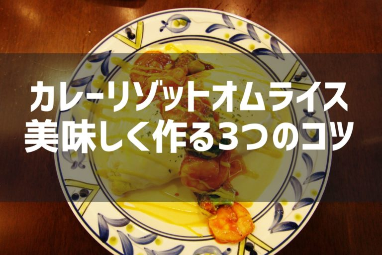 食戟のソーマ8巻の【カレーリゾットオムライス】を美味しく作る3つの方法
