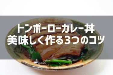今回は食戟のソーマ7巻の【トンポーローカレー丼】を美味しく作る2つのコツ