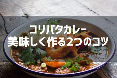 食戟のソーマ6巻の【コリバタカレー】を美味しく作る2つのコツを公開