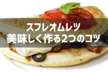 食戟のソーマ5巻の【スフレオムレツ】を美味しく作る2つのコツをこっそり公開