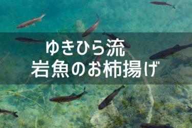 食戟のソーマ3巻の【ゆきひら流 岩魚のお柿揚げ】
