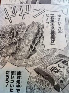 【ゆきひら流 岩魚のお柿揚げ】