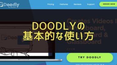 Doodly(ドードリー)の使い方4つの基本を解説【初心者でも簡単に動画制作で稼ぐ】