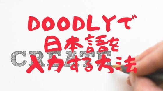 Doodly(ドードリー)で日本語を入力する方法【未経験者でも簡単】
