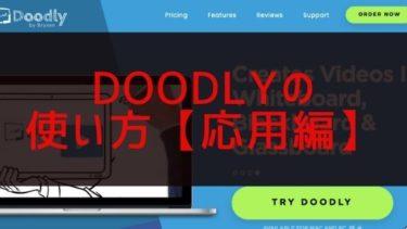 Doodly(ドードリー)の使い方3つの応用編【単価をアップさせるテクニック】