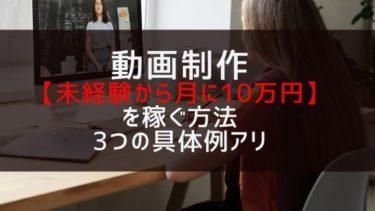 Doodly(ドードリー)の動画制作【未経験から月に10万円】を稼ぐ方法|3つの具体例アリ