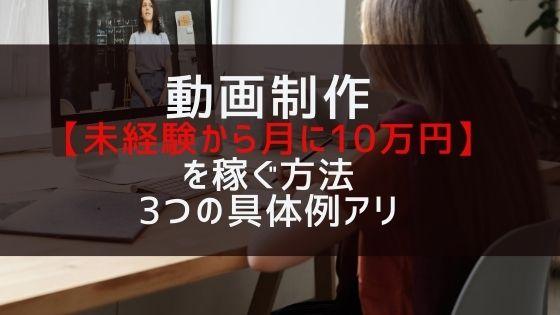 動画制作【未経験から月に10万円】を稼ぐ方法|3つの具体例アリ